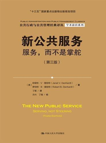 """新公共服务:服务,而不是掌舵(第三版)(公共行政与公共管理经典译丛·学术前沿系列;""""十三五""""国家重点出版物出版规划项目)"""