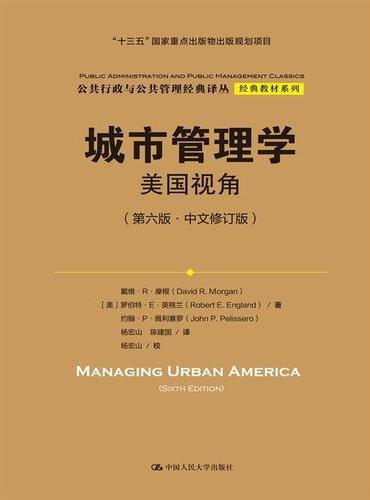 """城市管理学:美国视角(第六版·中文修订版)(公共行政与公共管理经典译丛·经典教材系列;""""十三五""""国家重点出版物出版规划项目)"""