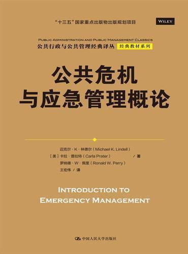 """公共危机与应急管理概论(公共行政与公共管理经典译丛·经典教材系列;""""十三五""""国家重点出版物出版规划项目)"""