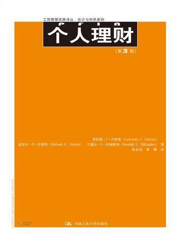 个人理财(第3版)(工商管理经典译丛·会计与财务系列)