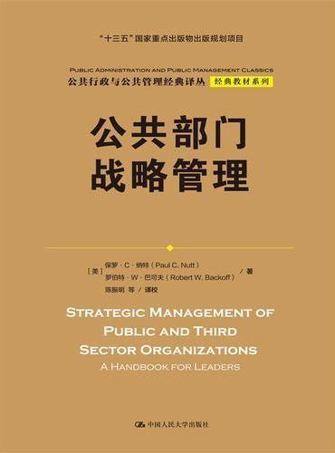 """公共部门战略管理(公共行政与公共管理经典译丛·经典教材系列;""""十三五""""国家重点出版物出版规划项目)"""