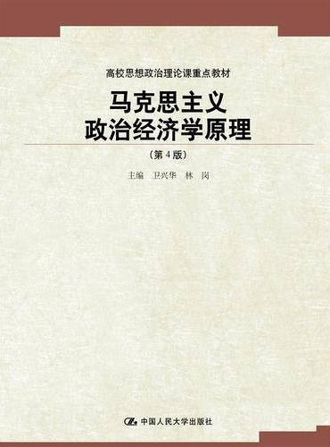 马克思主义政治经济学原理(第4版)(高校思想政治理论课重点教材)