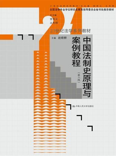 中国法制史原理与案例教程(第三版)(21世纪法学系列教材;全国法律专业学位研究生教育指导委员会秘书处推荐教材)