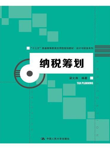 """纳税筹划(""""十三五""""普通高等教育应用型规划教材·会计与财务系列)"""