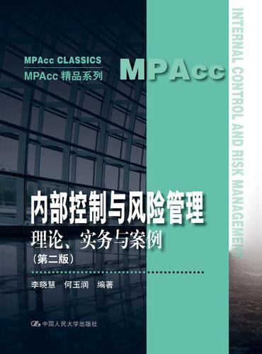 内部控制与风险管理:理论、实务与案例(第二版)(MPAcc精品系列)
