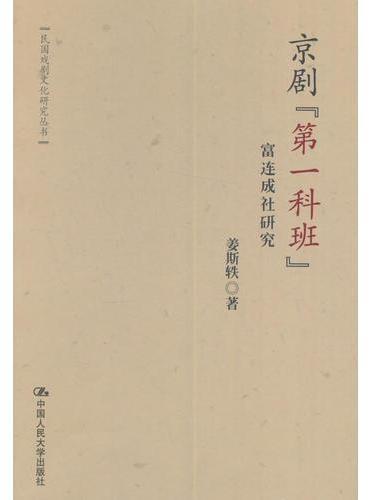"""京剧""""第一科班""""——富连成社研究"""