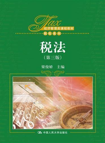 税法(第三版)(经济管理类课程教材·税收系列)