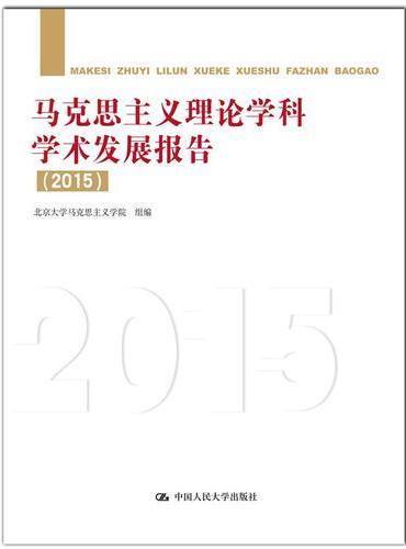 马克思主义理论学科学术发展报告(2015)