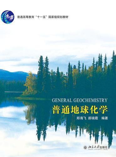 普通地球化学