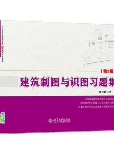 建筑制图与识图习题集(第2版)