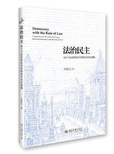 法治民主——民主与法治的复合结构及其内在逻辑