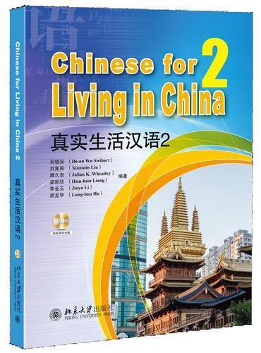 真实生活汉语2