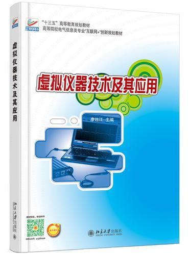 虚拟仪器技术及其应用