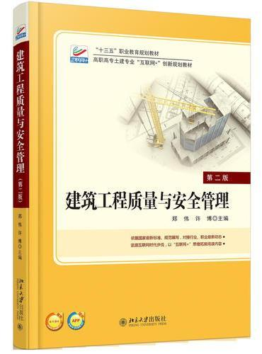 建筑工程质量与安全管理(第二版)