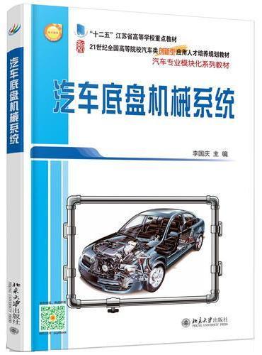 汽车底盘机械系统