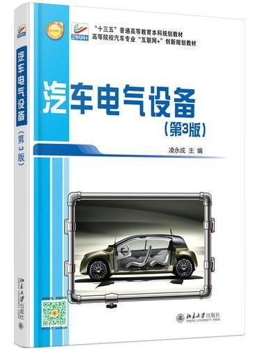 汽车电气设备(第3版)