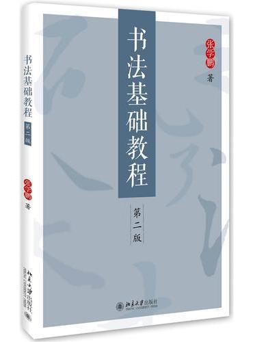 书法基础教程(第二版)