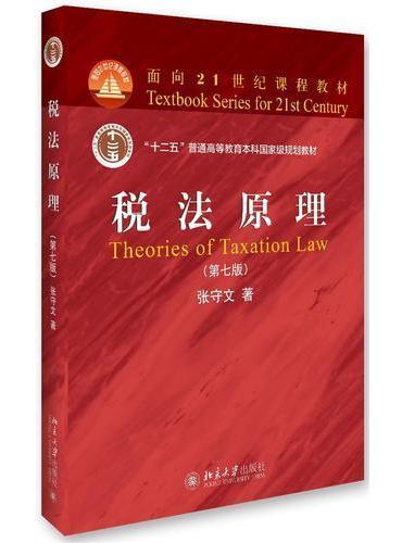 税法原理(第七版)