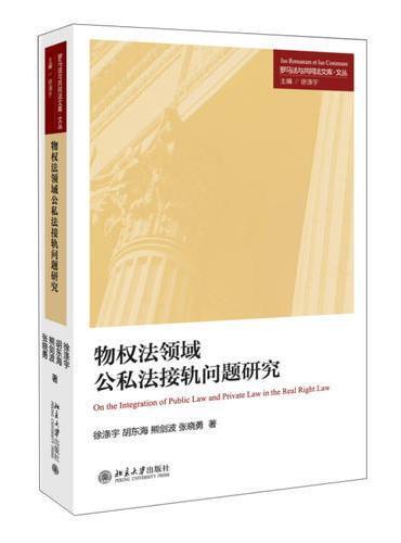 物权法领域公私法接轨问题研究