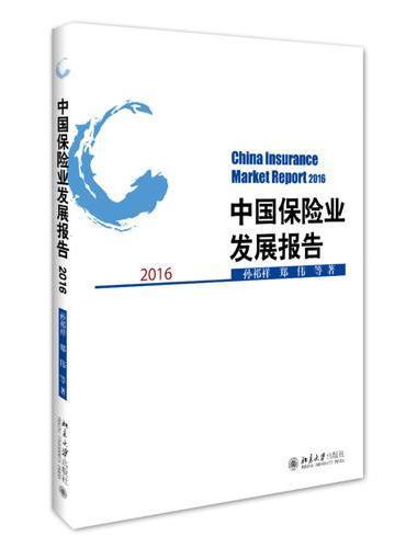 中国保险业发展报告2016