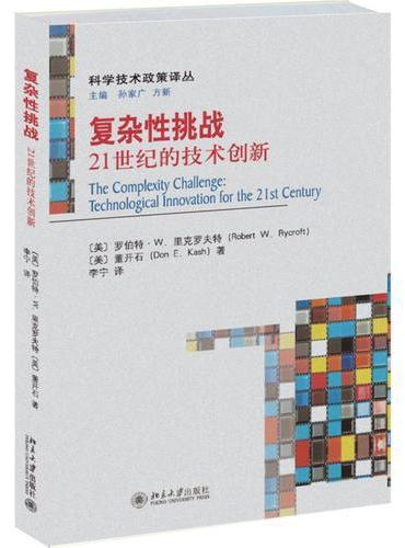 复杂性挑战——21世纪的技术创新