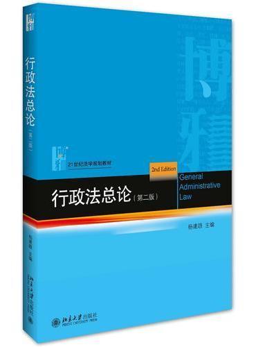 行政法总论(第二版)