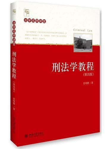 刑法学教程(第四版)