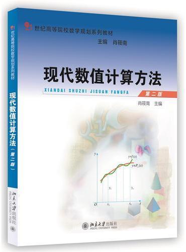 现代数值计算方法(第二版)