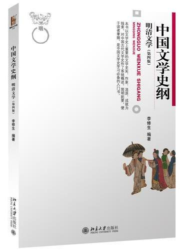 中国文学史纲·明清文学(第四版)