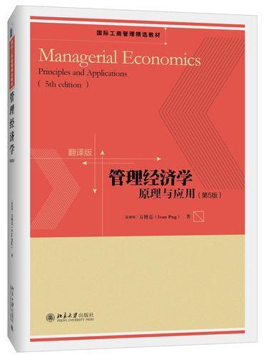 管理经济学:原理与应用(第5版)