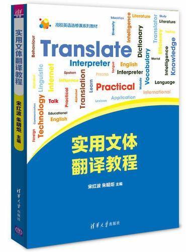 实用文体翻译教程