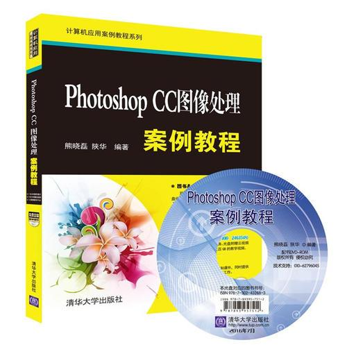 Photoshop CC图像处理案例教程