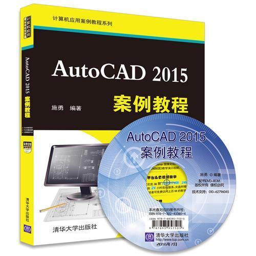 AutoCAD 2015案例教程