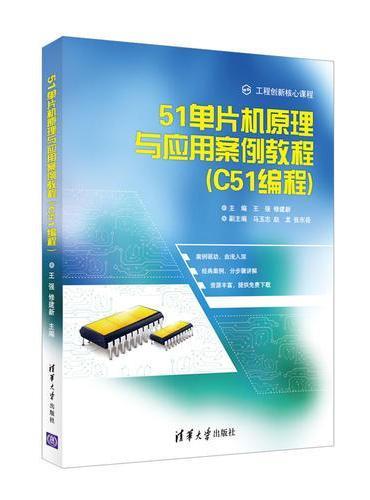 51单片机原理与应用案例教程(C51编程)