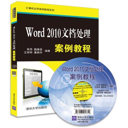Word 2010文档处理案例教程