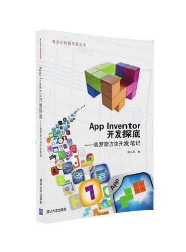 App Inventor开发探底——俄罗斯方块开发笔记