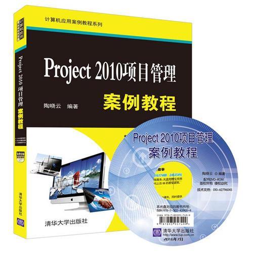 Project 2010项目管理案例教程