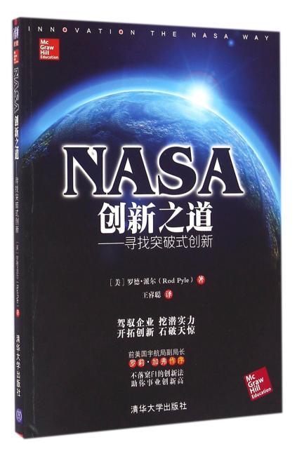 NASA创新之道——寻找突破式创新