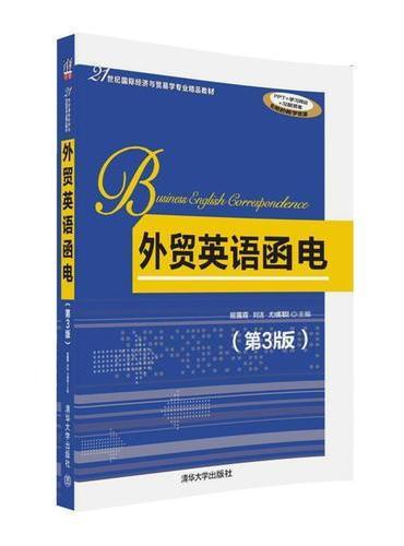 外贸英语函电(第3版)
