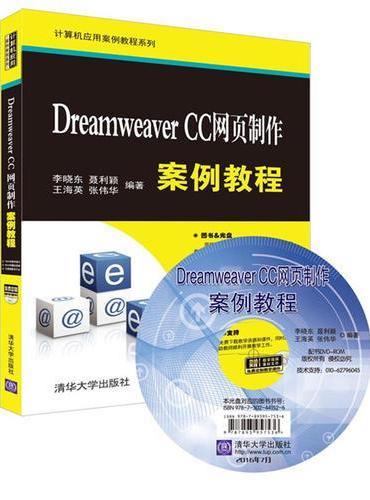 Dreamweaver CC网页制作案例教程
