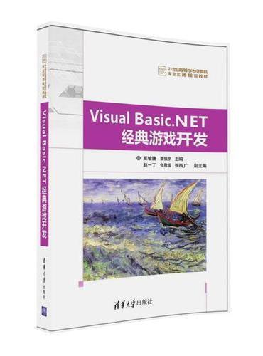 Visual Basic.NET经典游戏开发