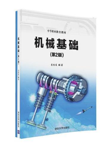 机械基础(第2版)