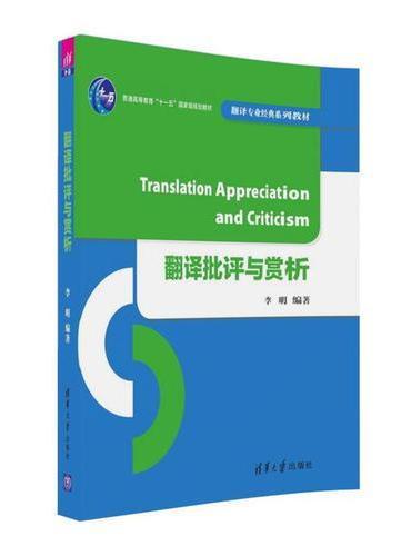 翻译批评与赏析