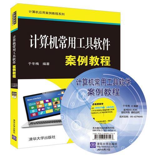 计算机常用工具软件案例教程