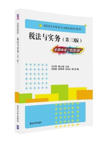 税法与实务(第三版)