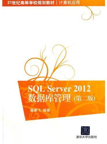 SQL Server 2012 数据库管理(第二版)
