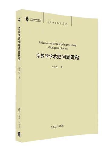 宗教学学术史问题研究