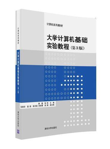 大学计算机基础实验教程(第3版)
