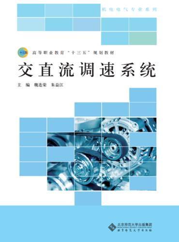 """高等职业教育""""十三五""""规划教材:交直流调速系统"""