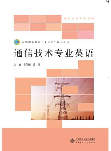 """高等职业教育""""十三五""""规划教材:通信技术专业英语"""